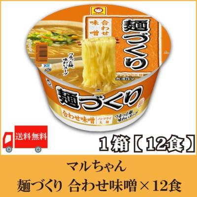 マルちゃん 麺づくり 合わせ味噌 104g  1ケース(12食)