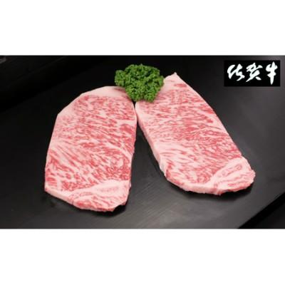 佐賀牛サーロインステーキ200g×2枚 (H065103)