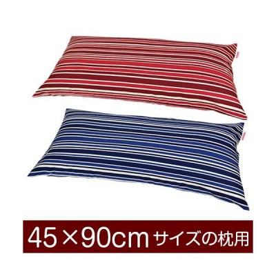 枕カバー 45×90cmの枕用ファスナー式  トリノストライプ ぶつぬいロック仕上げ