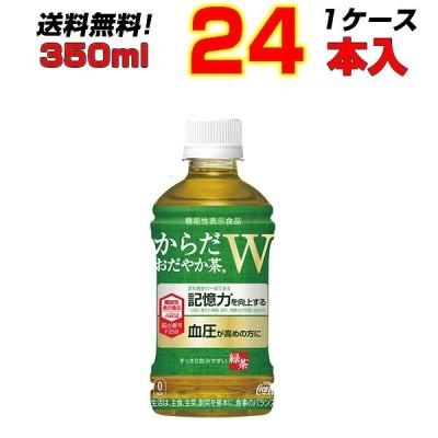 からだおだやか茶W 350mlPET 24本 1ケース 記憶力向上 血圧高めな方に お茶 機能性表示食品 GABA配合 お茶送料無料 コカコーラ社直送