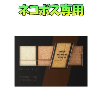 【ネコポス専用】カネボウ KATE ケイト デザイニングブラウンアイズ BR-8 3.2g