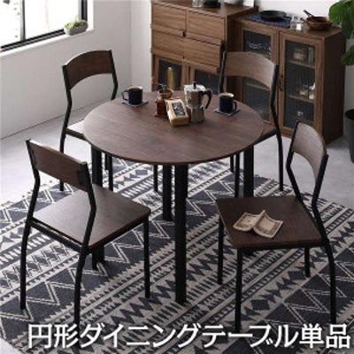 ダイニング テーブル 単品 円形 幅 90cm ブラウン ブラック モダン シンプル ヴィンテージ 木製 スチール デザイン 4人掛け メーカーより