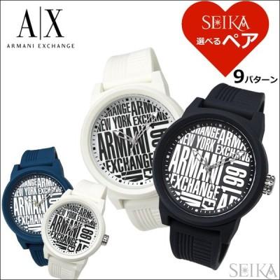 (レビューを書いて5年保証) 時計 ペアウォッチ アルマーニエクスチェンジ AX1442 ホワイト AX1443 ブラック AX1444 ネイビー (SEIKA厳選ペア)