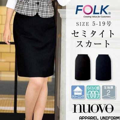 スカート セミタイトスカート 事務服 nuovo ヌーヴォ オフィスウェア folk フォーク