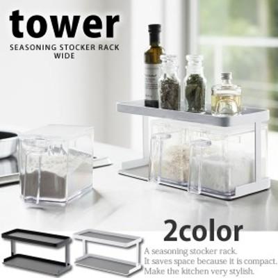 調味料ストッカーラック ワイド タワー(tower) [山崎実業]ラックのみ スチール製 塩 砂糖 白 黒 おしゃれ