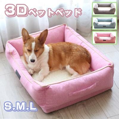 犬 ベッド 3D 猫 ベッド ペットベッド ふわふわ 秋冬 おしゃれ ペットソファー カバーを外して洗える ペットハウス 小 中 大型犬 猫用品 送料無料