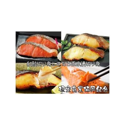 ふるさと納税 紅鮭切り身とまだら西京漬切り身 A-18027 北海道根室市