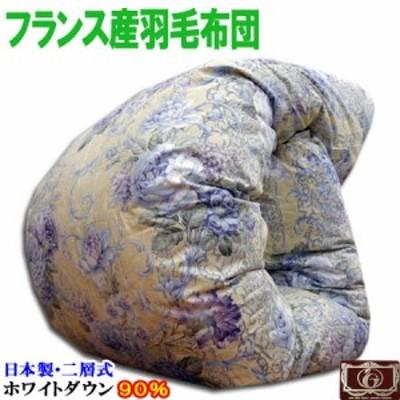 フランス産 羽毛布団 ホワイトダウン90% エクセルゴールド 羽毛掛け布団 2層式 シングルサイズ 色柄おまかせ (m11137)