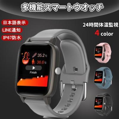 限定セール!送料無料 スマートウォッチ 多機能 腕時計 体温測定 血圧測定 血中酸素 IP67防水 line通信 android iPhone 1.4インチ大画面 ギフト クリスマス
