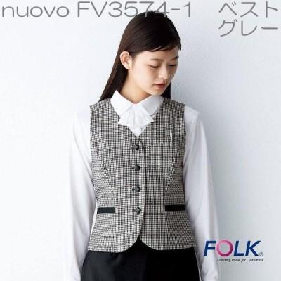 FOLK フォーク FV3574 ベスト レディース 全2色【お取り寄せ製品】【女性用 事務服 営業 受付嬢 リクルート スーツ 制服】