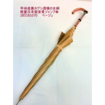 雨傘 傘 ファッション小物 レディースファッション 通年 長傘 婦人 甲州産 裏ホグシ 酒場の女柄 軽量 日本製 金骨 ジャンプ傘 甲州