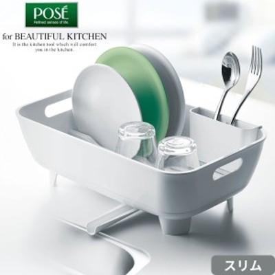 水切りかご ポゼ 水切りセット スリム ホワイト | ディッシュドレイナー 水切りラック 食器カゴ