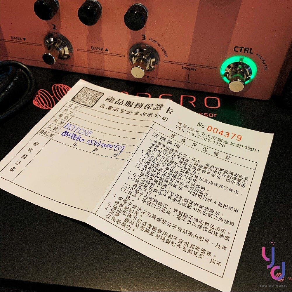 現貨免運 贈變壓器 公司貨 Hotone Ampero Pink 限量 綜合 觸控螢幕 效果器 電 吉他 IR 錄音介面