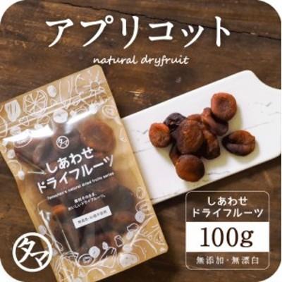 ドライアプリコット(100g/トルコ産/無添加) 爽やかな酸味とほんのり感じる甘みがたまらない!ドライフルーツ お試し あんず 杏  あぷりこ