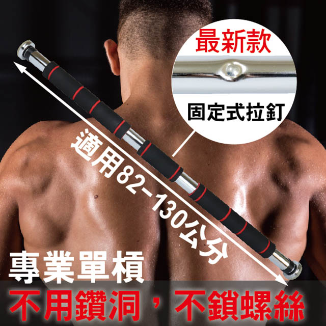 專業型多用途門上健身單槓(82-130公分)/室內單槓/門框單槓/室內健身器材/健身單槓/胸肌腹肌/引體向上