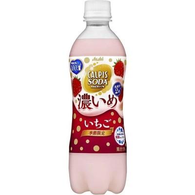 1/21限定全品+3% 送料無料 アサヒ飲料 カルピスソーダ 濃いめいちご 500ml×24本