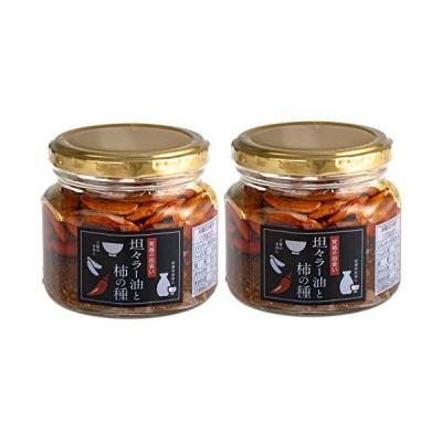 マルシンフーズ 坦々ラー油と柿の種 (柿の種のラー油オイル漬け) 160g×2/カリカリ食感 おつまみ などに