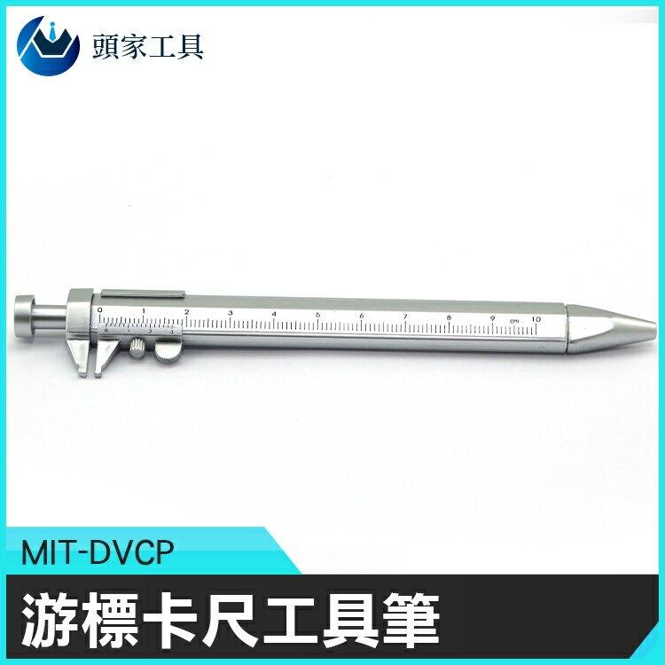 《頭家工具》學生多用途工具 量尺 MIT-DVCP 圓珠筆 原子筆 量尺 特殊  游標卡尺 0-100mm 滑順 測量