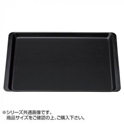 【送料無料】マイン(MIN) 長角盆 300×210 N.S ブラック M44-405【生活雑貨館】