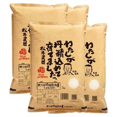 ひとめぼれ 20kg 送料無料 大分県 令和2年産(米/白米 5kg×4)