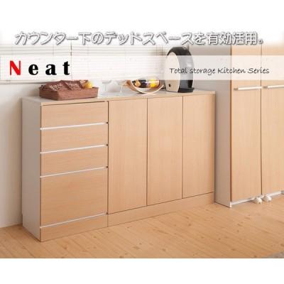 キッチンシリーズNeat カウンター下収納 チェスト 幅45 ナチュラル 代引不可