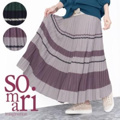 選べるM~3Lサイズ展開!『somariマルチボーダー透かし編みニットスカート』[女性 プレゼント ニットスカート レディース ロング スカー