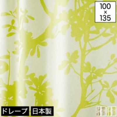 カーテン スミノエ おしゃれ 100×135cm 日本製 ドレープ 洗える 形状記憶 遮光等級1級