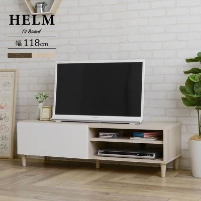 HELM ヘルム ローボード 幅118cm
