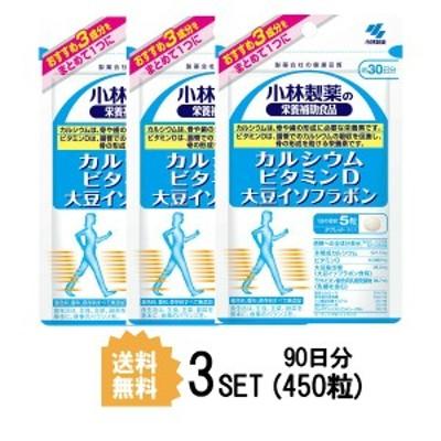【3パック】 小林製薬 カルシウム ビタミンD 大豆イソフラボン 約30日分×3セット (450粒) 健康サプリメント 栄養機能食品(カルシウム・