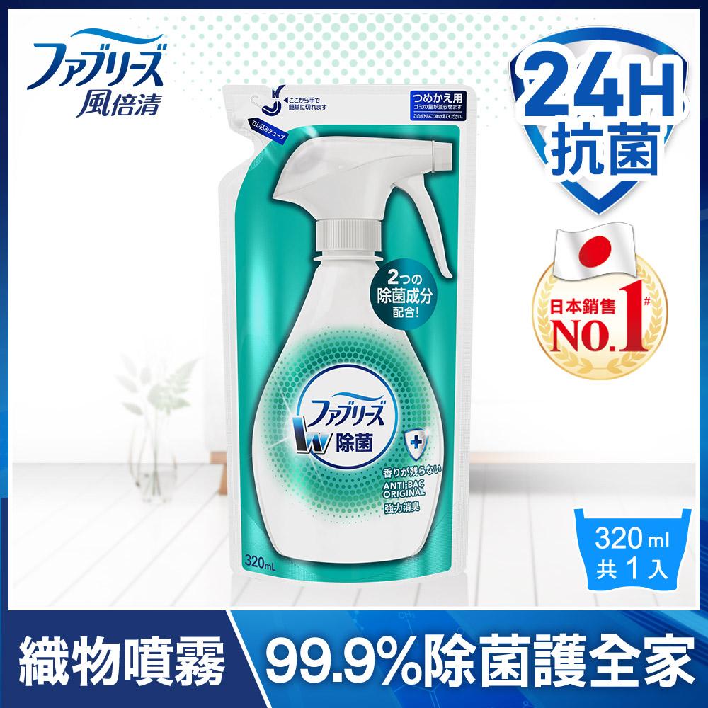 【日本風倍清】織物除菌消臭噴霧補充包320ml (高效除菌)