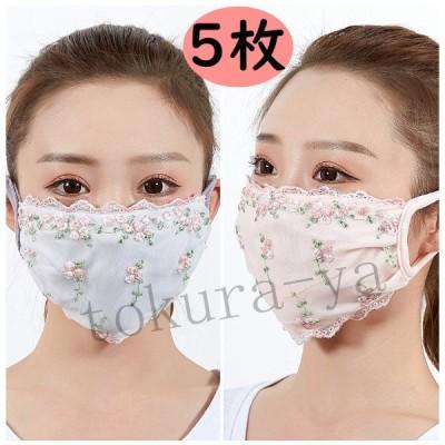 5枚入り 夏用マスク レースマスク オシャレマスク ファッションマスク ナツノマスク ムレにくい 繰り返し使える 洗える 息がしやすい 息がラク オシャレ