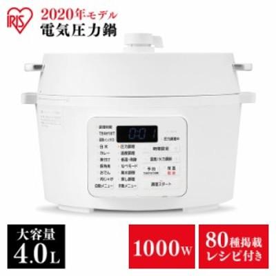 電気圧力鍋 アイリスオーヤマ 4L 鍋 圧力鍋 調理 時短 ホワイト PC-MA4-W なべ 電気鍋 手軽 簡単 料理 調理家電 送料無料