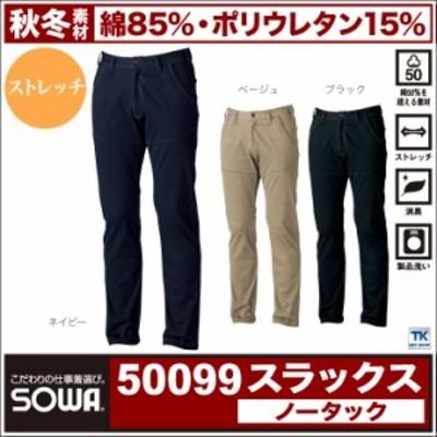 作業ズボン スラックス ワークパンツ 作業服 作業着 秋冬素材 ストレッチ sw-50099