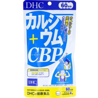 ※DHC カルシウム+CBP 60日分 240粒入