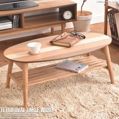 テーブル 折りたたみテーブル センターテーブル Tetra テトラ 幅88cm 折り畳み 座卓 ちゃぶ台 お
