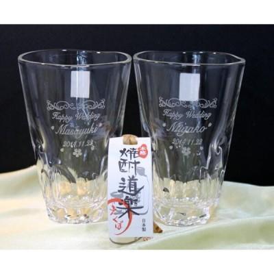名前入りグラス 本格焼酎道楽 えくぼ ロングタンブラーペア 母の日父の日 退職祝い 結婚記念品 結婚祝い 両親への贈り物 卒団記念品 退職記念品