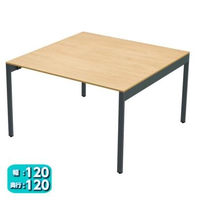 ミーティング テーブル  会議テーブル/フリーアドレス  幅120x奥行120(cm)ナチュラル天板 おしゃれで頑丈  お客様組立   FAS12-1212-NA