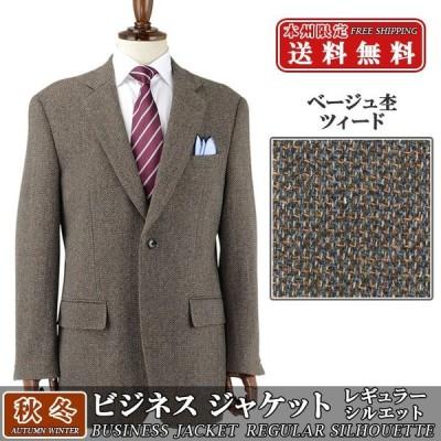 ジャケット メンズ ビジネス テーラード ベージュ杢 ツイード 秋冬 2Q7034-35