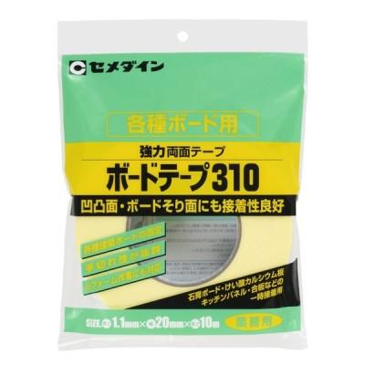 セメダイン 各種ボード用 強力両面テープ ボードテープ310 20mm×10m TP-754