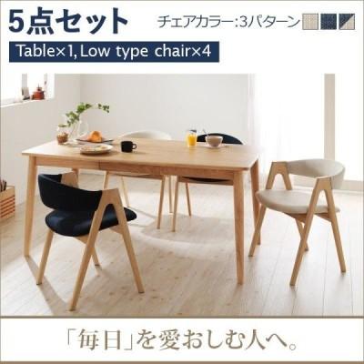 天然木タモ無垢材ダイニング Cyfri シフリ 5点セット(テーブル+チェア4脚) ロータイプ W150