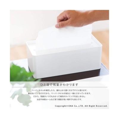 ペーパータオルケース ティッシュケース ホワイト おしゃれインテリア  残量見える 便利 お役立ち