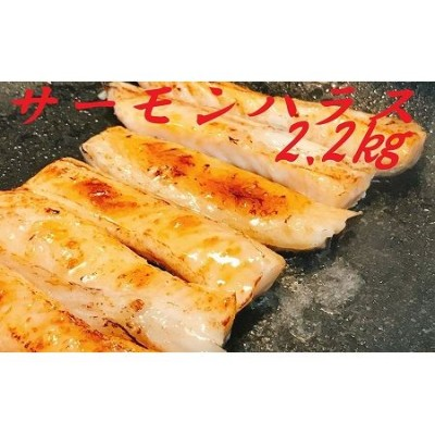 塩サーモンハラス220g×10パック A-09021