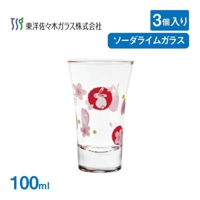 酒杯 丸紋うさぎ 桜柄 100ml 3個入 東洋佐々木ガラス(P-01145-J395-3pc) キッチン、台所用品