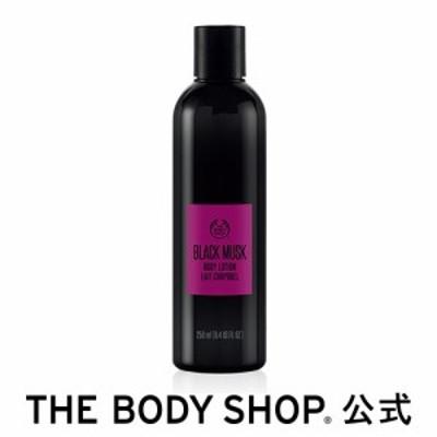 【正規品】 ボディローション ブラックムスク 250ml THE BODY SHOP ボディショップ 保湿 乾燥 モイスチャー 潤い しっとり