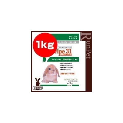 チモシーズレシピ31 1kg ハイペット ▼a ペット フード 小動物 うさぎ 国産