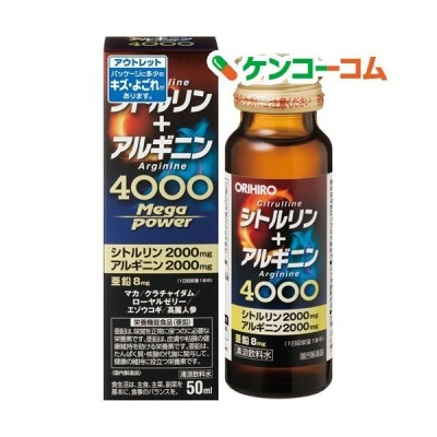 (訳あり)(アウトレット)オリヒロ シトルリン+アルギニン MegaPower4000 ( 50ml )/ オリヒロ(サプリメント)