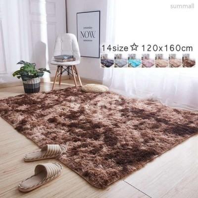 カーペット ラグマット 絨毯 おしゃれ 厚手 シャギーラグ 洗える 北欧 200 250 300 3畳 6畳 120×160
