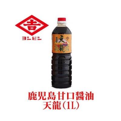 鹿児島甘口醤油 天龍(1L)吉永醸造店 ヨシビシ醤油