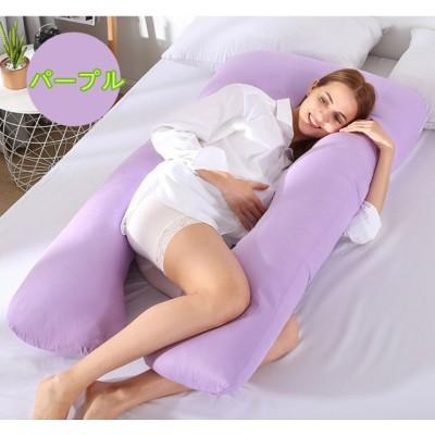 洗える  クッション 抱き枕 マタニティ ボディーピロー 枕 リラックス 安眠 ロングピロー U字 授乳クッション 特大 妊婦