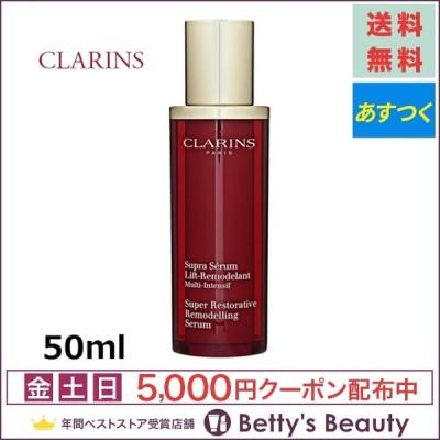 日本未発売 クラランス スープラ セラム SP  50ml (美容液) 【代引・カード決済のみ】
